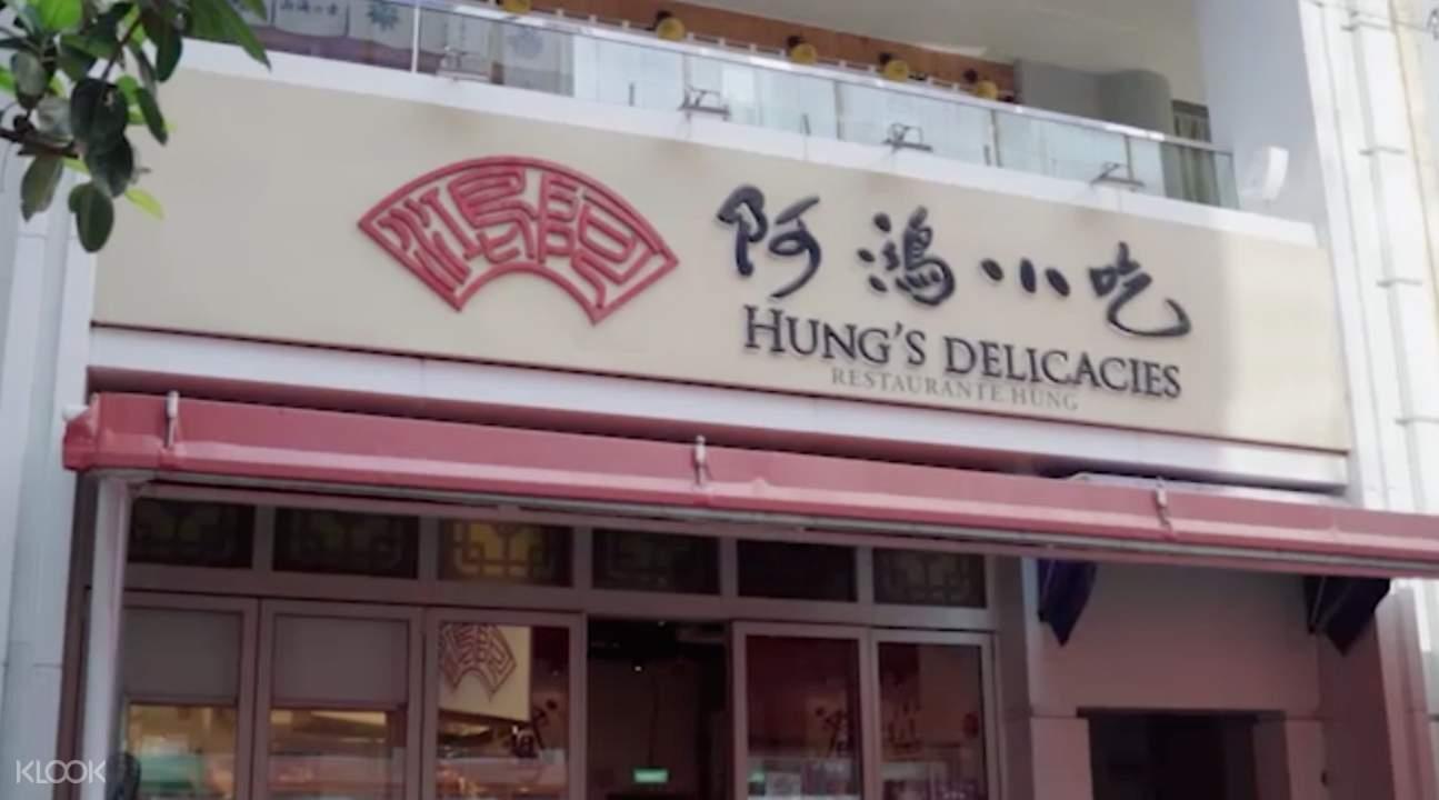 exterior of hung's delicacies shop